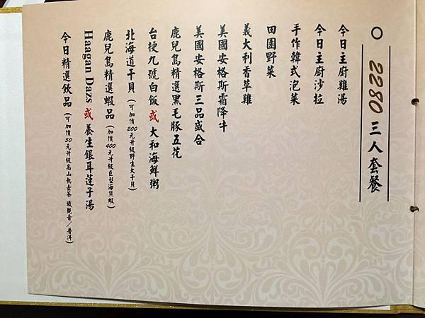 鹿兒島菜單 (7).JPG