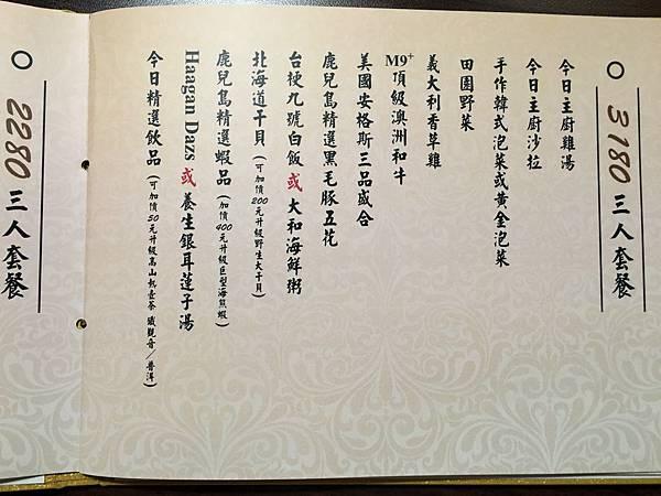 鹿兒島菜單 (8).JPG