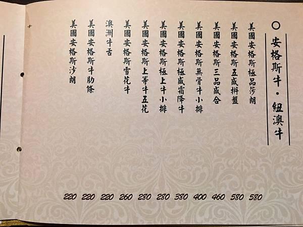 鹿兒島菜單 (10).JPG