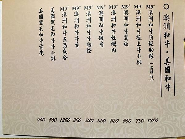 鹿兒島菜單 (11).JPG