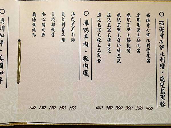 鹿兒島菜單 (12).JPG