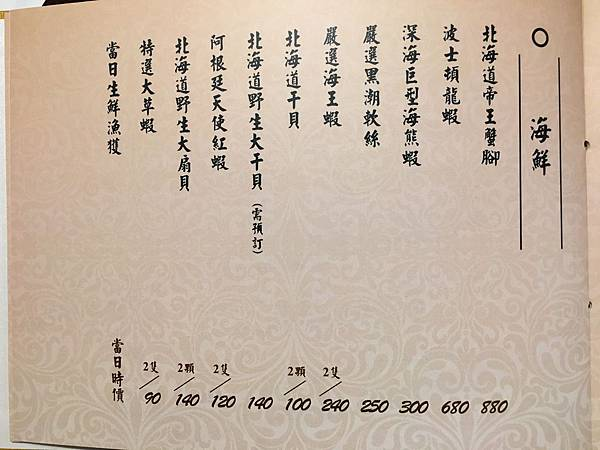 鹿兒島菜單 (13).JPG