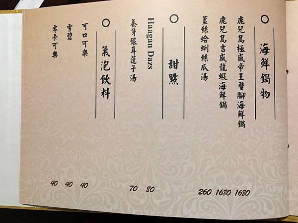 鹿兒島菜單 (15).JPG