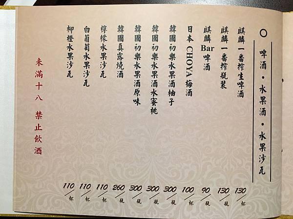 鹿兒島菜單 (17).JPG