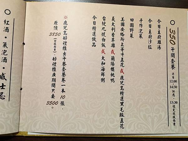 鹿兒島菜單 (20).JPG