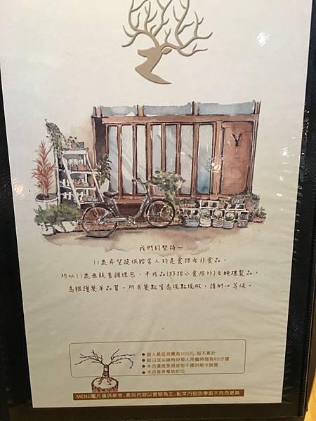 11鹿菜單 (1).JPG