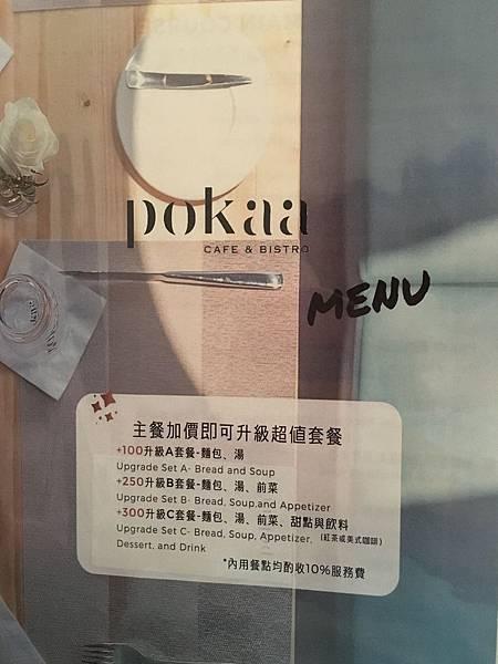 POKAA 菜單 (3).JPG