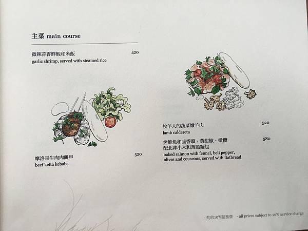 好樣秘境MENU (4).JPG