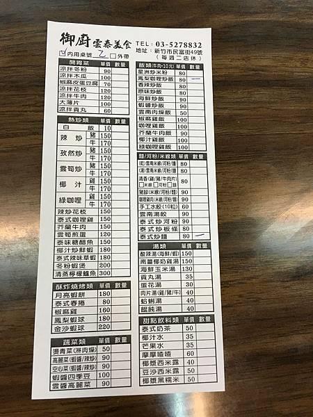 雲泰菜單.JPG