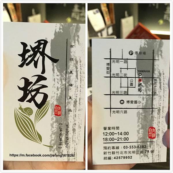 堺坊有機鍋物-2.jpg