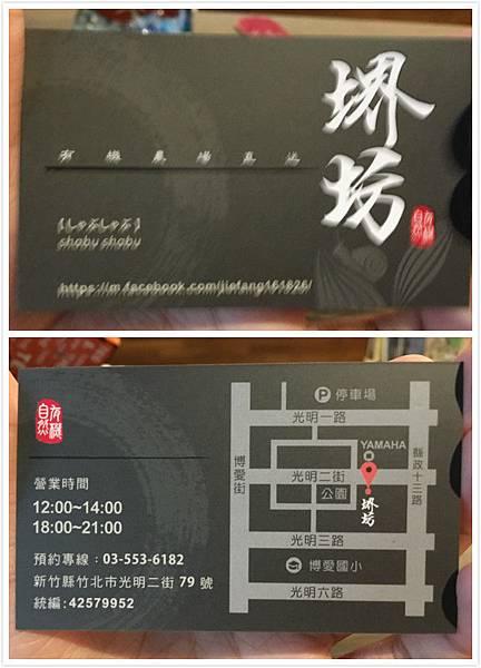 堺坊有機鍋物-3.jpg