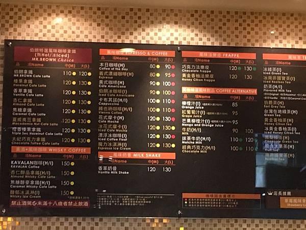 伯朗咖啡二館菜單 (5).JPG
