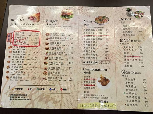 米吉米 法法拉菜單 (1).JPG