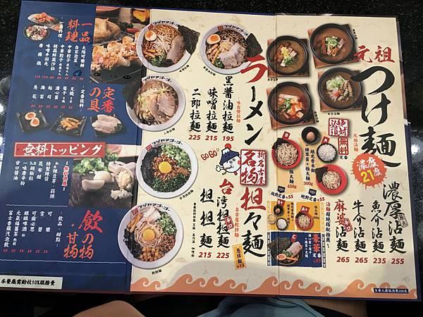 富士山55沾醬麵menu (1).JPG