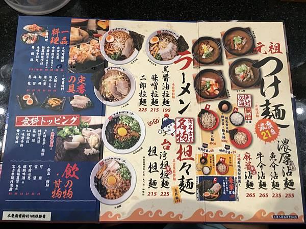 富士山55沾醬麵menu (2).JPG