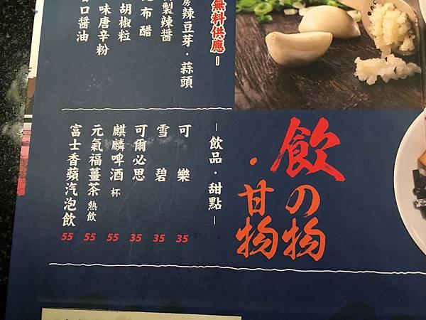 富士山55沾醬麵menu (3).JPG