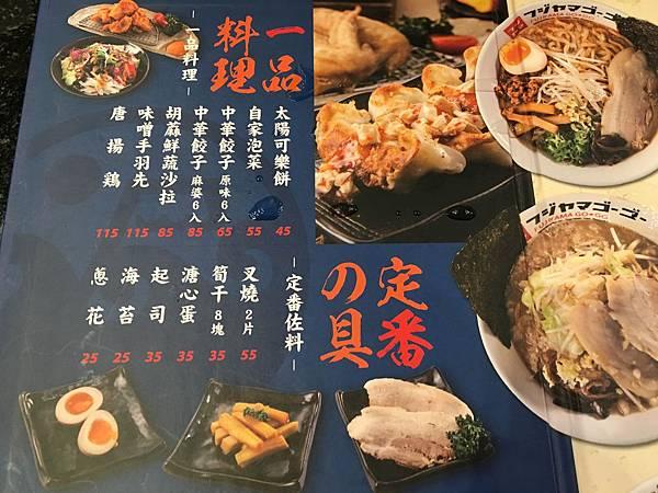 富士山55沾醬麵menu (4).JPG