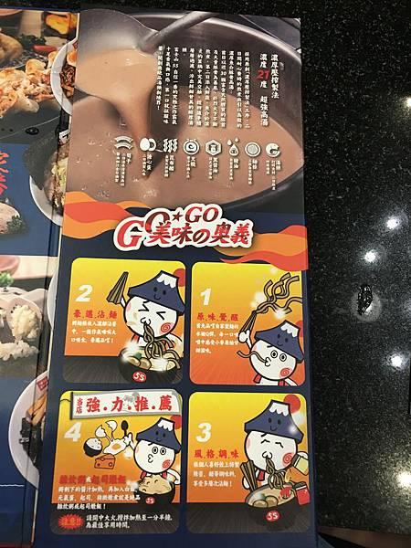 富士山55沾醬麵menu (5).JPG