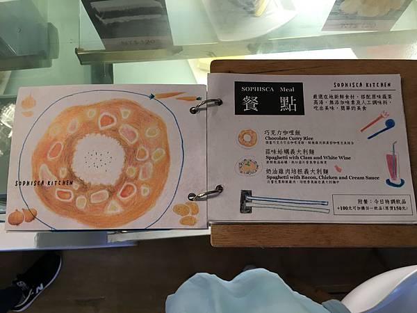 菓風菜單 (3).JPG