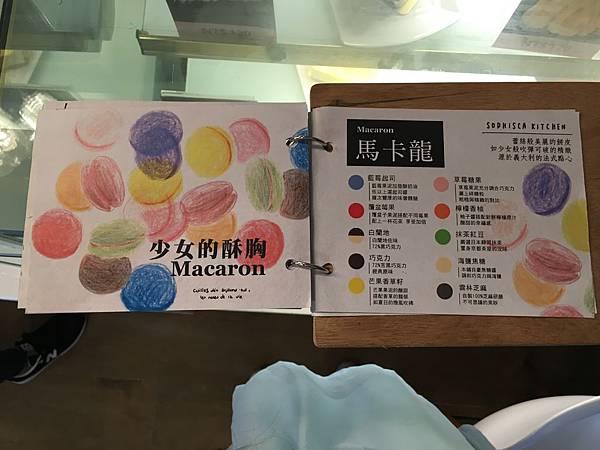 菓風菜單 (8).JPG