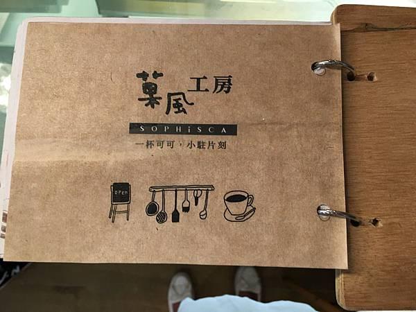 菓風菜單 (10).JPG