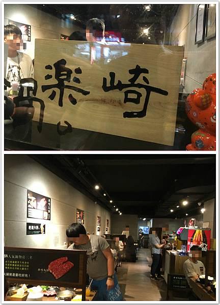 樂崎火鍋-4.jpg