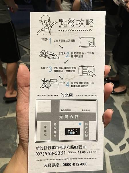 點爭鮮菜單 (1).JPG