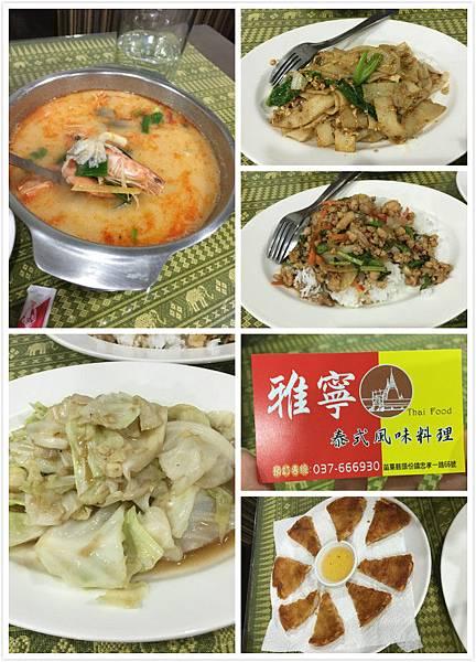 雅寧泰式料理.jpg