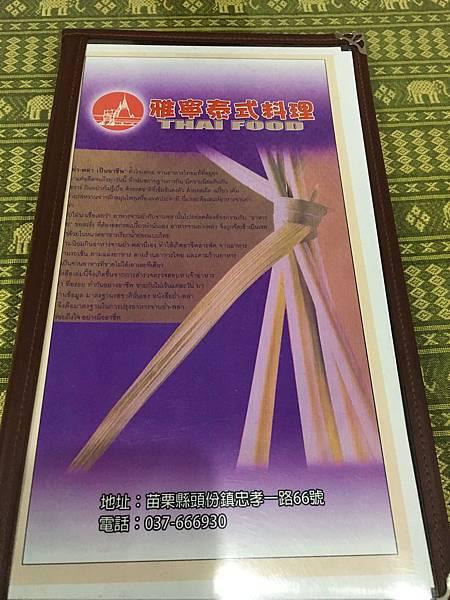 雅寧泰式料理菜單 (2).JPG