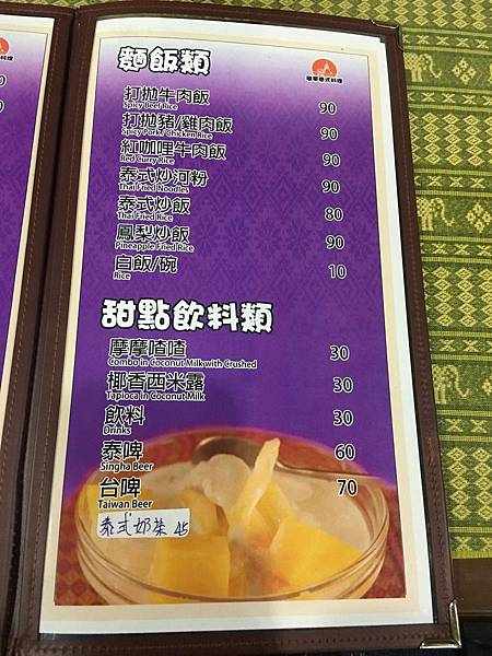 雅寧泰式料理菜單 (8).JPG