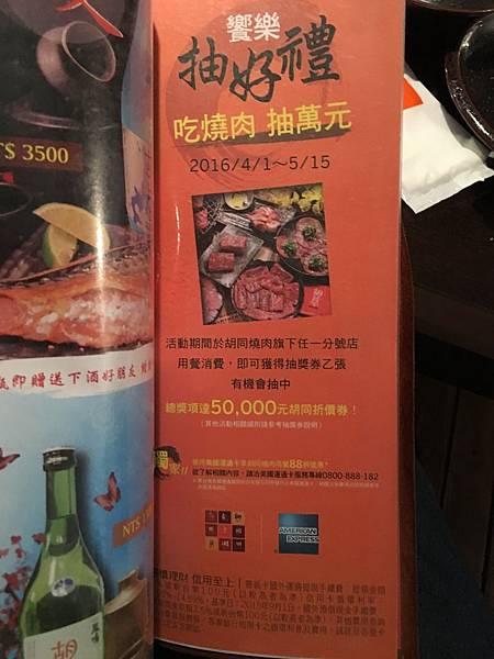 胡同燒肉 (2).JPG