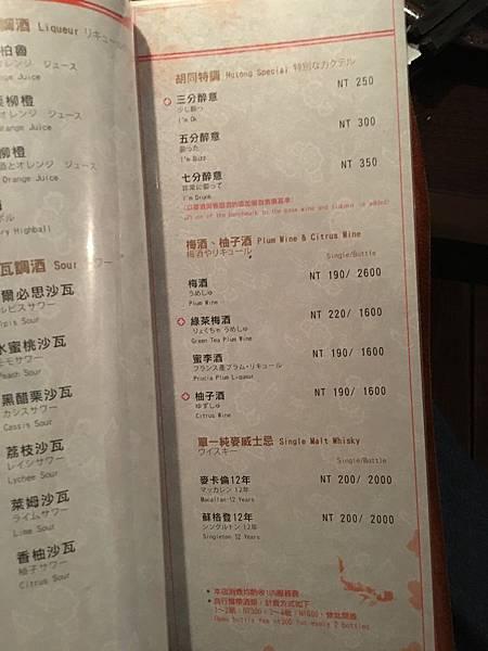 胡同燒肉 (6).JPG