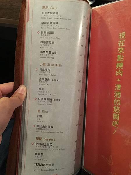 胡同燒肉 (7).JPG