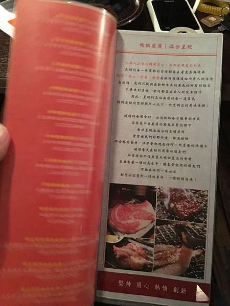 胡同燒肉 (12).JPG