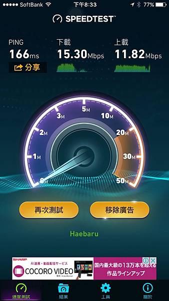 日本沖繩173Wifi分享器-5.JPG