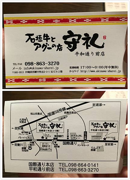 日本沖繩 守禮燒肉-2.jpg