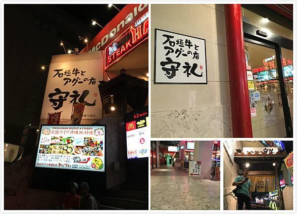日本沖繩 守禮燒肉-3.jpg