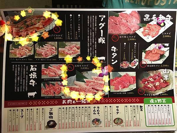 日本沖繩 守禮燒肉-9.jpg