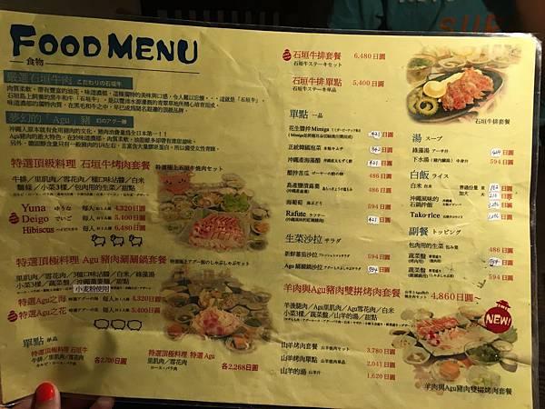 日本沖繩 守禮燒肉MENU (1).JPG