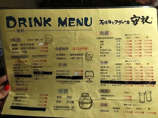日本沖繩 守禮燒肉MENU (2).JPG