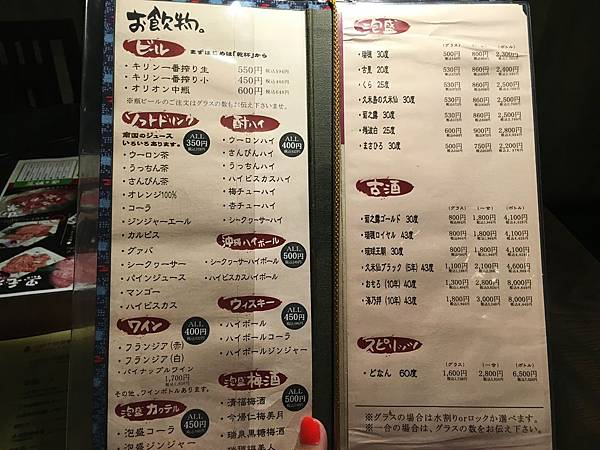 日本沖繩 守禮燒肉MENU (3).JPG