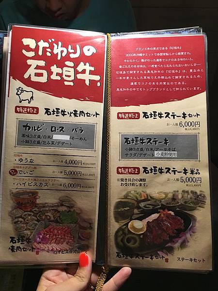 日本沖繩 守禮燒肉MENU (4).JPG