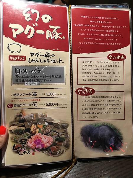 日本沖繩 守禮燒肉MENU (5).JPG