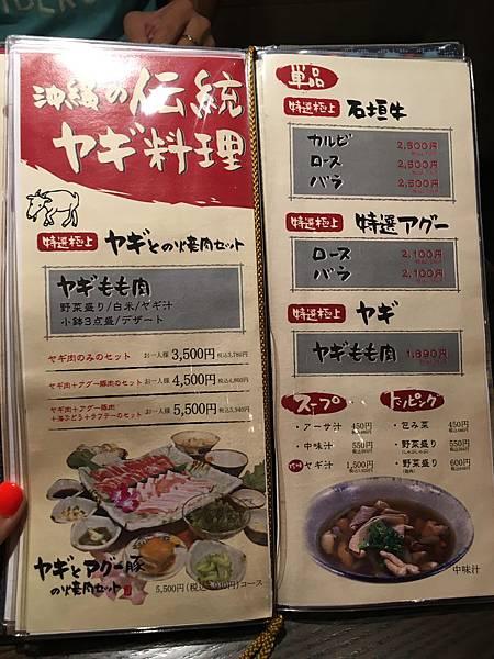 日本沖繩 守禮燒肉MENU (6).JPG