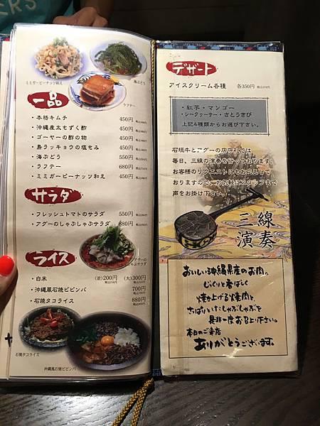 日本沖繩 守禮燒肉MENU (7).JPG