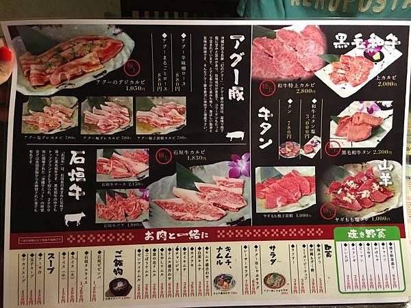 日本沖繩 守禮燒肉MENU (9).JPG