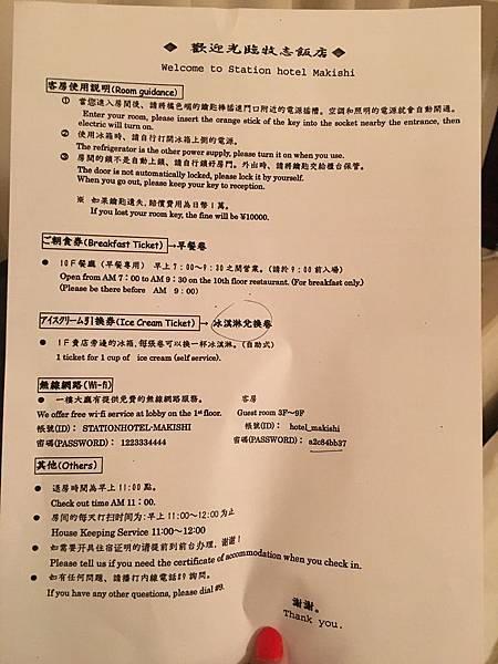 日本沖繩牧志飯店詳細.JPG