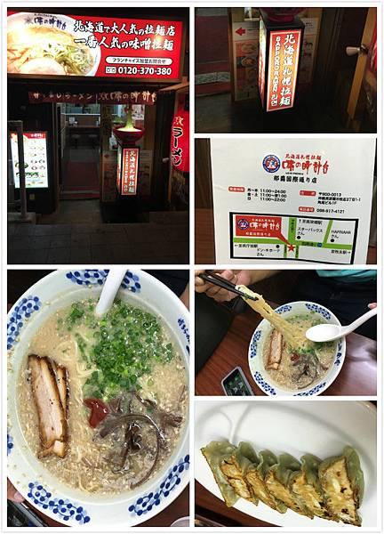 日本沖繩時計台拉麵-1.jpg