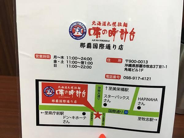 日本沖繩時計台拉麵-2.JPG