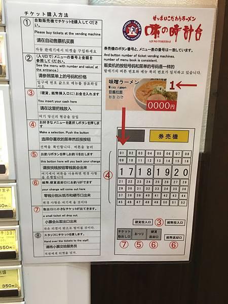 日本沖繩時計台拉麵-3.JPG